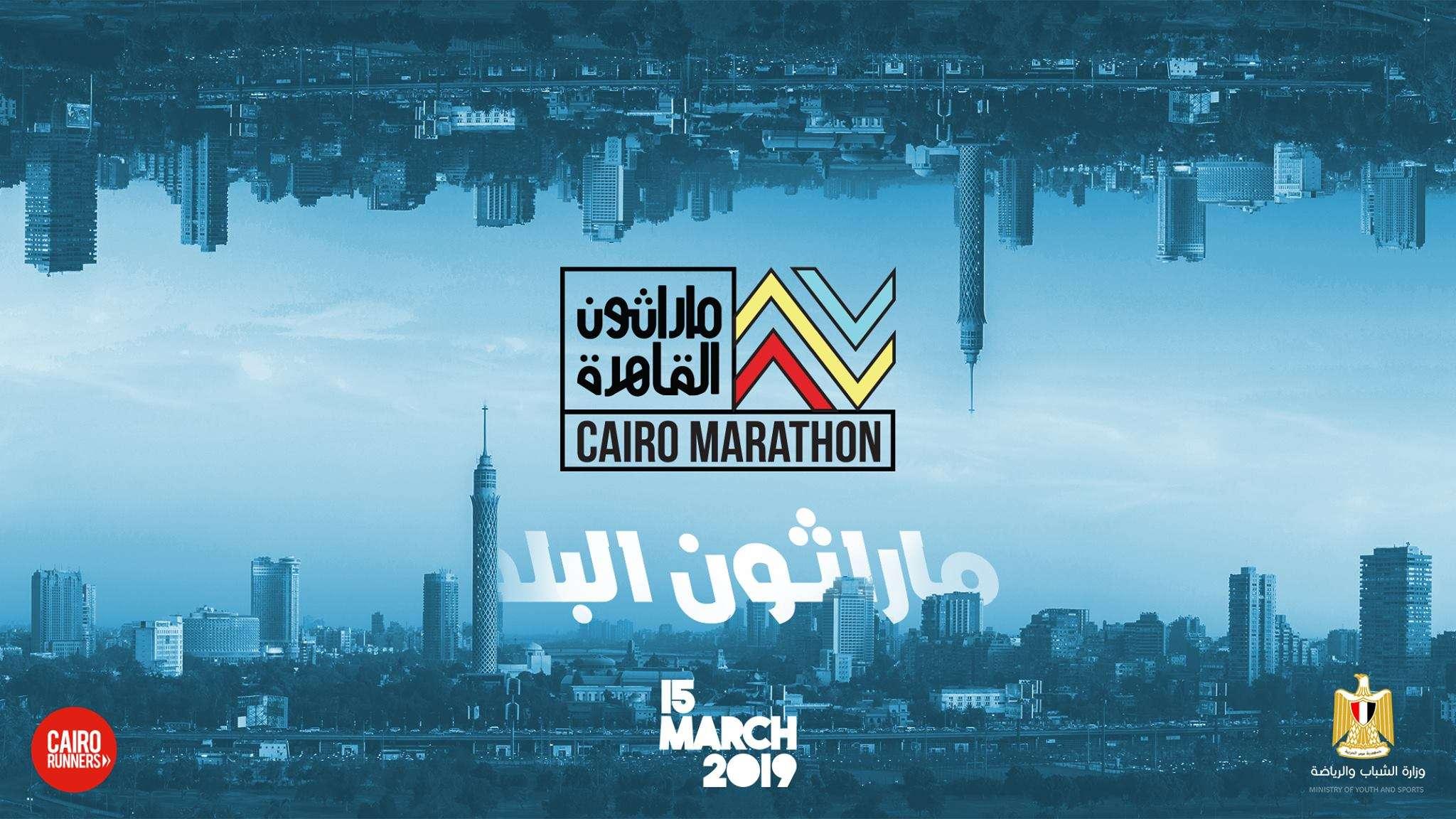 Cairo Marathon 2019