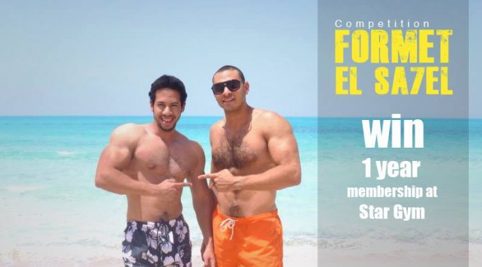 Formet El Sa7el competition