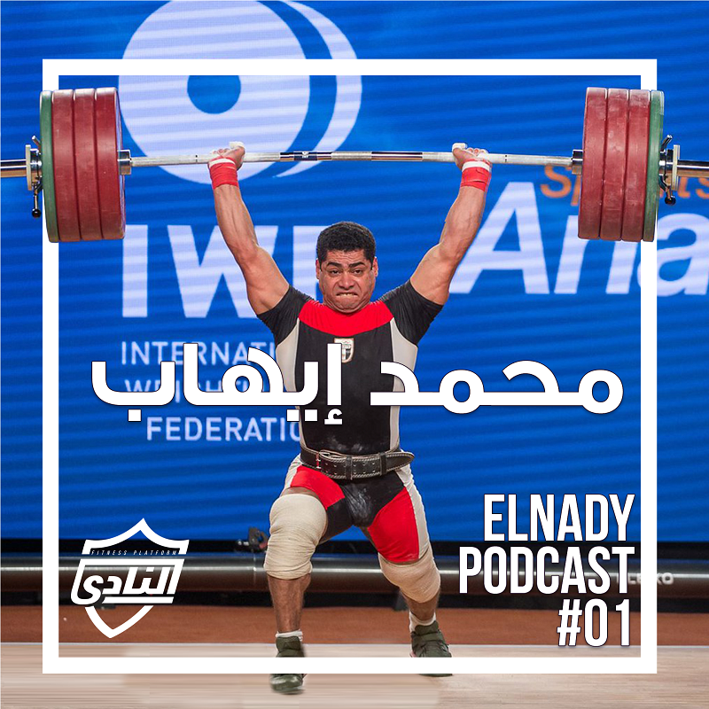Mohamed Ehab Weight Lifting