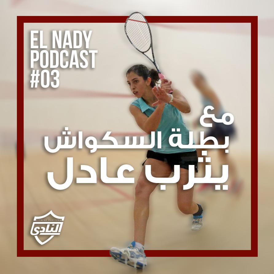 yathreb Adel - Squash